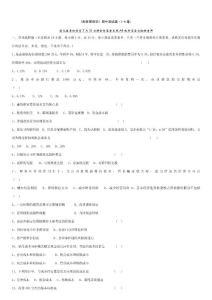 g3b[管理学]财管测试题1-6章