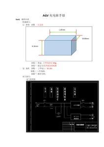 AGV充电桩使用说明书