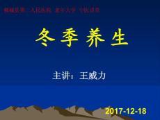 冬季养生(中医)