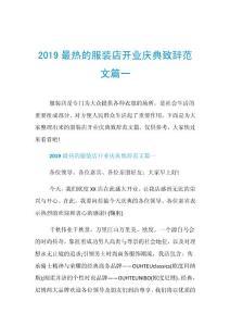 2020最热的服装店开业庆典致辞范文篇一.doc