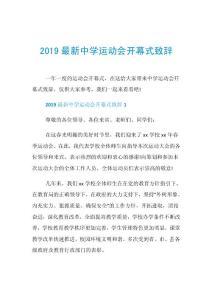 2020最新中学运动会开幕式致辞.doc