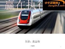 中华讲师网-黄志伟:赢在执行力ppt课件