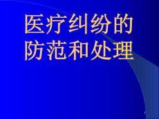 医疗纠纷防范和处理讲座(最新通篇)ppt课件