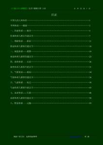 中国人的九种体质》北京中医药大学_王琦(已校对可打印)