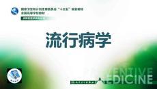 第十四章 突发公共卫生事件流行病学