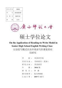 以读促写模式在高中英语写作课堂的应用研究