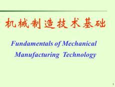 机械制造技术基础(第1章)