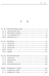 机械行业技术操作标准规范_1