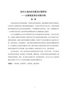 农村土地纠纷及解决对策研究——以霍城县清水河镇为例