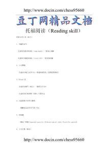 托福阅读技巧集合1(READING SKILL)