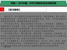 高三历史专题复习资料ppt课件