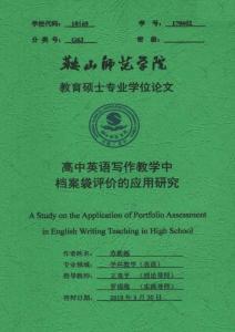 高中英语写作教学中档案袋评价的应用研究