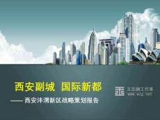 王志纲:西安沣渭新区战略策划报告ppt课件