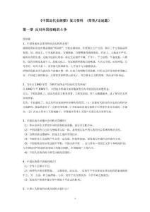《中国近代史纲要》复习资料?(简答论述题)