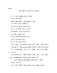 上市公司非公开发行股票申请文件目录