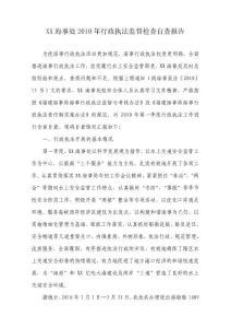 XX海事处2011年第一季度行政执法监督检查自查报告