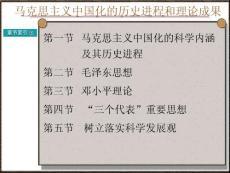 马克思主义中国化的历史进程 ppt课件