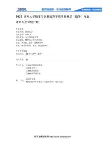 2020湖南大学数学与计量经济学院学科教学(数学)专业考研招生详细介绍