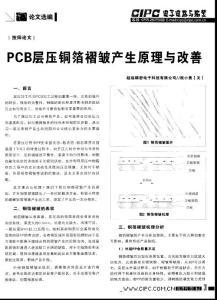 PCB层压铜箔褶皱产生原理与改善
