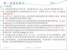 税收筹划 第三版 习题及考试 答案