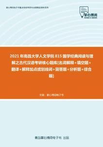 【考研題庫】2021年南昌大學人文學院815國學經典閱讀與理解之古代漢語考研核心題庫