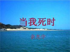 《当我死时》【初中语文课件】