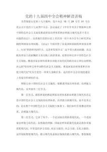 党的十九届四中全会精神解读讲稿