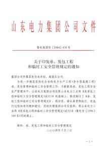 鲁电集团安[2004]430号  关于印发承、发包工程和临时工安全管理规定的通知