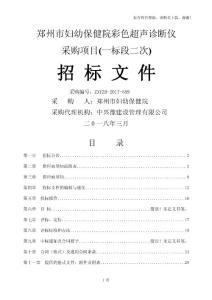 郑州妇幼保健院彩色超声诊断仪
