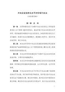 附件1-中央企业信息化水平评价暂行办法-央企
