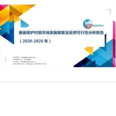 表面保护衬纸市场发展前景及投资可行性分析报告(2020-2026年)