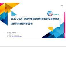 2020-2026全球与中国大麻包装市场发展现状调研及投资前景研究报告