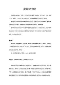 杨鲁昕+如何进行考研复习(4)