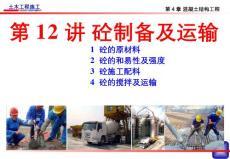 土木工程施工讲义)第12讲-砼制备及运输ppt课件