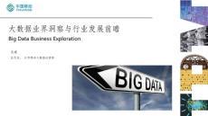 大数据洞察与业务发展前瞻ppt课件