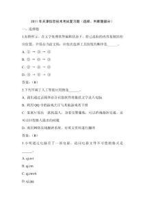 2011年天津信息技术考试复习题(选择