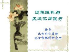 远程眼科与区域协同医疗--北京同仁医院徐亮