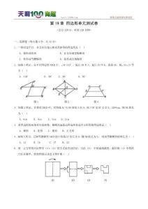 【名品】八年级下数学第十九章 四边形单元及整章测试题汇编