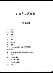 刘天华二胡练习曲47首