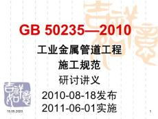 gb50235-工业金属管道工程施工规范研讨讲义-ppt精品文档
