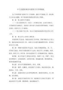 中宁县教育体育局爱国卫生管理制度