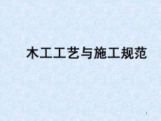 木工工艺与施工规范ppt精选文档