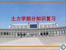 土力学复习总结ppt精选文档