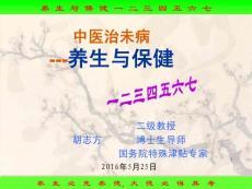 养生与保健ppt演示幻灯片
