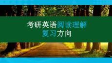 考研英语阅读理解复习方向ppt课件