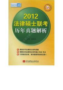 陈显伟2012法律硕士联考历年真题解析