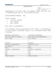 联想委外服务协议-Lenovo