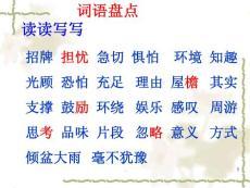 五年级语文上册口语交际与习作一(完美版)ppt课件