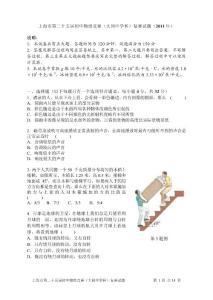 2011上海市第二十五届初中物理竞赛(大同中学杯)复赛试题和答案