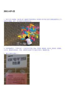 每日微博精选(2011第30周)